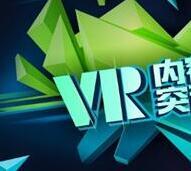3Glasses&VRSHOW 首办VR D-Day开发者分享沙龙