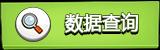 海岛奇兵 游戏数据查询